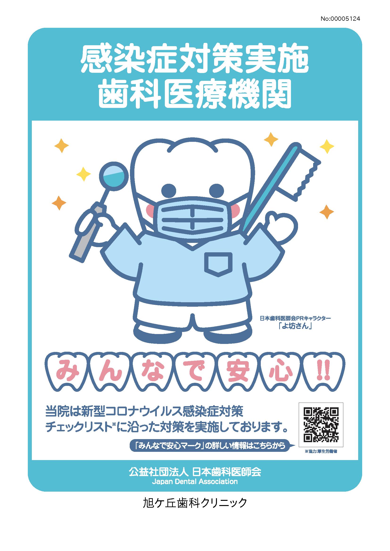 感染症対策実施歯科医療機関
